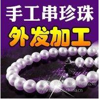 供应珍珠加工厂家 珍珠加工价格 珍珠加工加盟