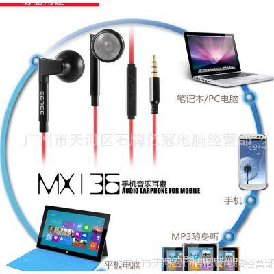 声丽MX136苹果手机销量手机三星HTC小耳塞耳机各大图片
