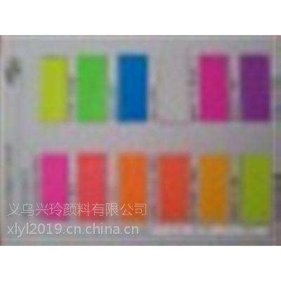 兴玲颜料(图)|特灵荧光颜料|荧光颜料