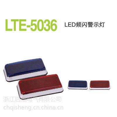 启晟LTE-5036 LED频闪警示灯摩托车侧灯工程车侧车灯岗亭指示灯