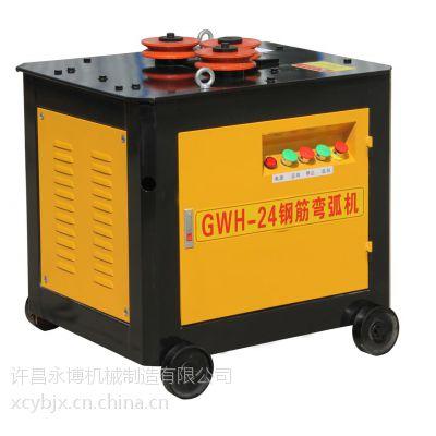永博机械厂家供应GWH-24B型钢筋弯弧机 高效质优