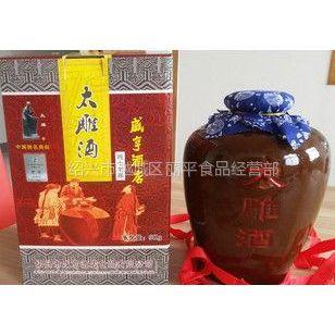 供应绍兴黄酒 咸亨太雕 十年太雕 5L/箱 18957511186