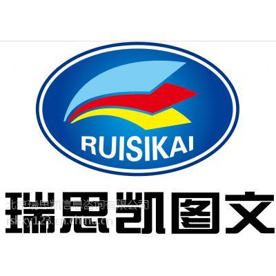 供应北京数码快印|北京数码印刷|彩色打印|快印|数码打印|快印公司|图文快印|北京快印|