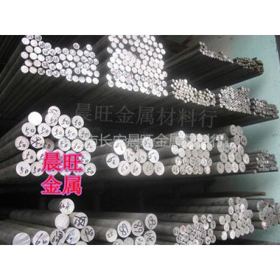供应供应晨旺进口铝合金板材棒材(5083-H111)