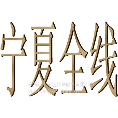 乐清柳市到宁夏石嘴山物流18072185690信息部物流货运专线