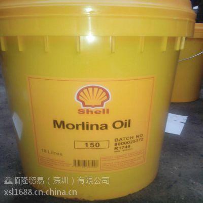 长期供应壳牌Shell万利得Morlina 320 轴承循环机油18L/208L