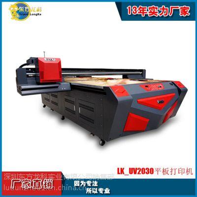 深圳UV平板打印机 东方龙科万能打印机 理光工业平板打印机