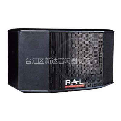 供应PAL PK系列卡包音箱PK6/PK8/PK10/PK12/PK100/PK150/PK250