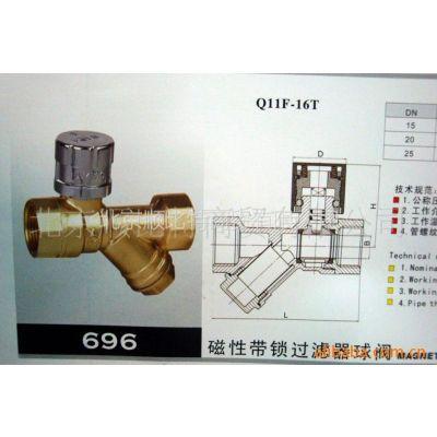 供应磁锁过滤器球阀(图)