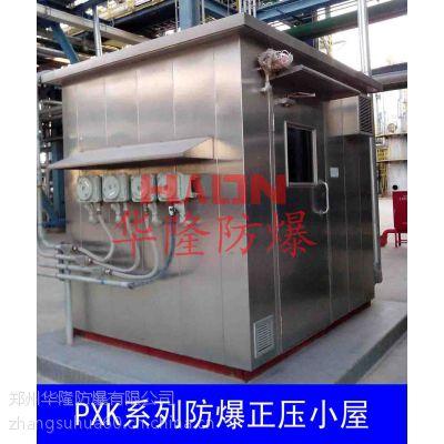 供应pxk51系列不锈钢正压型防爆分析小屋
