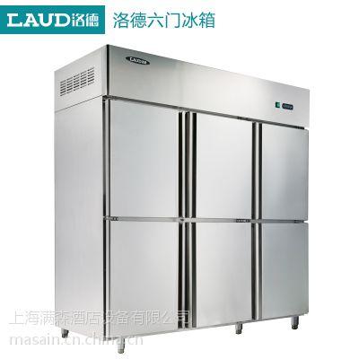 洛德冰箱商用四门六门单温 双温冷藏冷冻冰箱保鲜冷藏冷柜 厨房 食堂专用