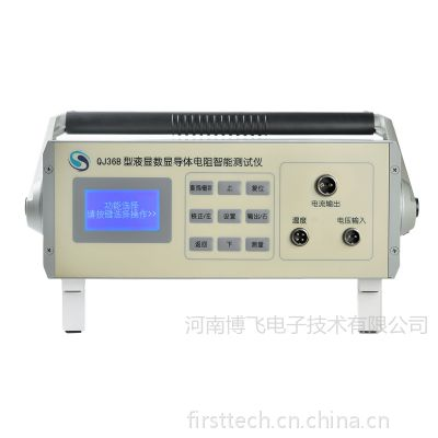 博飞电子QJ36B型直流电阻智能测试仪