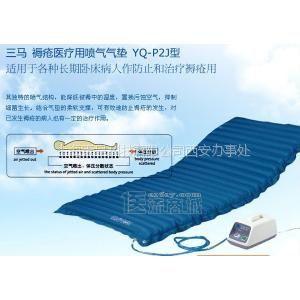 供应大量促销三马YQ-P2J 医疗用喷气防褥气垫|价格低低低|价差白送了