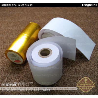 特卖57*50热敏收银纸超市小票纸POS机纸食品/药品小票专用纸