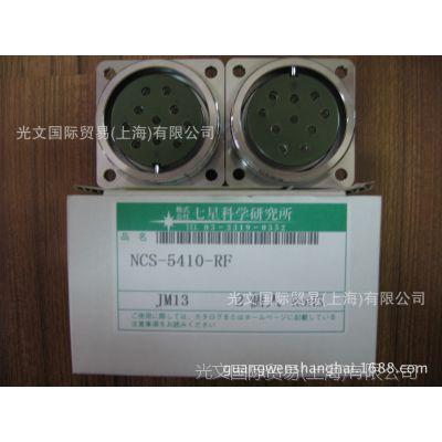 NCS-5410-RF日本七星航空插头,日本原装进口,假一赔十