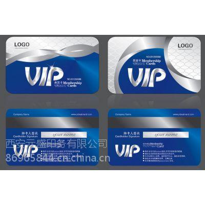 西安会员卡|西安PVC超市会员卡印刷厂