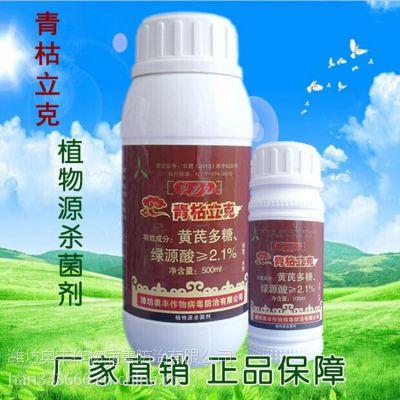 农药杀菌剂青枯立克瓶装水剂 各种蔬菜土传病害通用