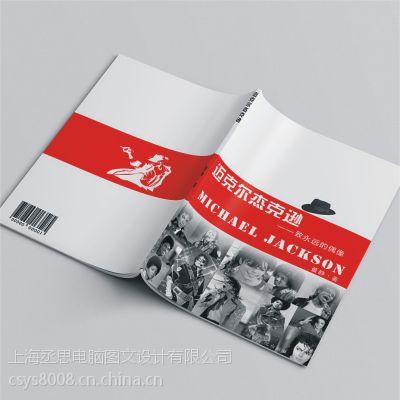 上海普陀图文设计印刷厂-专注画册设计,画册印刷