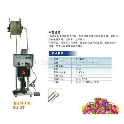 供应深圳中高端电脑排线分排机,端子机等线束设备