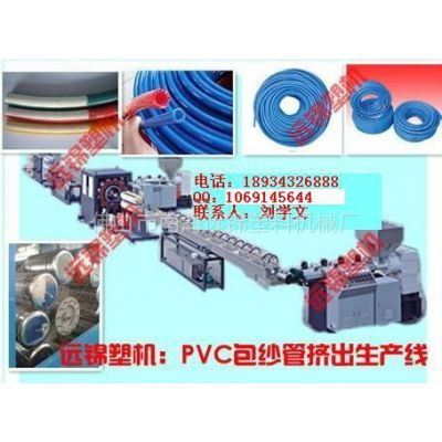 佛山南海远锦塑机YJ55-65pvc包纱管挤出机生产线设备