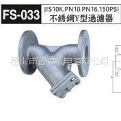 供应厂家直销台湾富山牌FS033不锈钢法兰Y型过滤器DN100