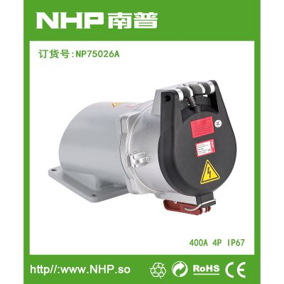 NHP 码头地铁飞机场户外专用400A四芯明装电源插座 防水插座