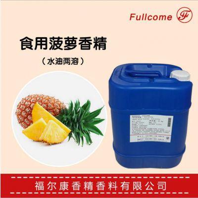 供应水油两用食用菠萝香精