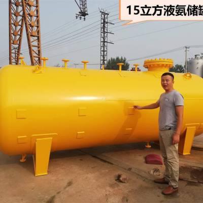 50立方液氨储罐,15153005680
