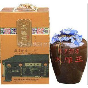 供应绍兴黄酒 15年太雕王 咸亨太雕 5L*2 18957511186