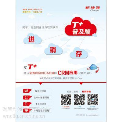 渭南用友软件 用友会计文化节 11月份用友财务软件大优惠!!