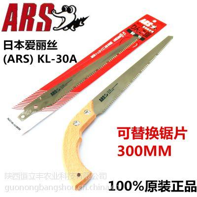 日本进口爱丽丝(ARS)KL-30A手工锯爱丽丝300修枝锯可替换锯片