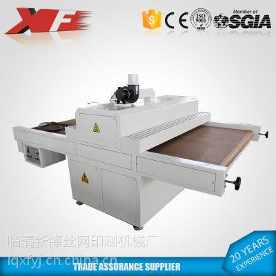 新锋XF-6080供应Uv固化炉 uv烘干机 固化机 光固机