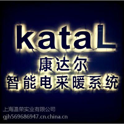 上海嘉定碳纤维发热电缆厂家 康达尔KATAL营销中心
