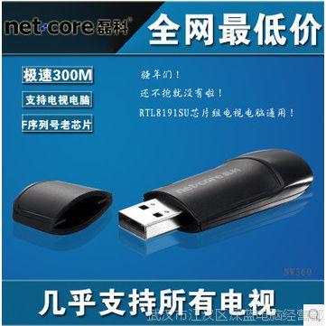 磊科 无线网卡NW360 300M兆电视机WIFI接收器