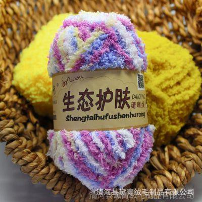 黛青珊瑚绒 毛线 天鹅绒手编 宝宝 粗毛线 长绒毛巾线 雪尼尔绒