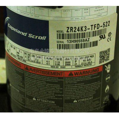 ZR24K3-TFD-522谷轮全封闭涡旋压缩机