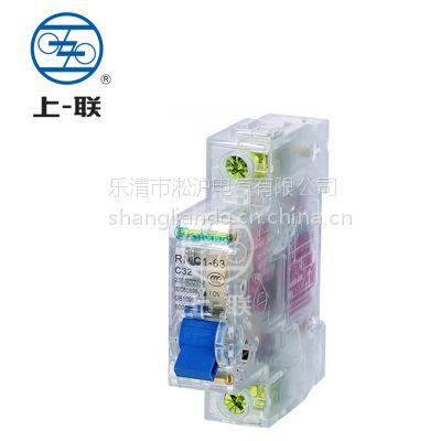 供应上海上联RIVIC1-63C(1-6A) DZ47透明外壳小型断路器厂家直销批发