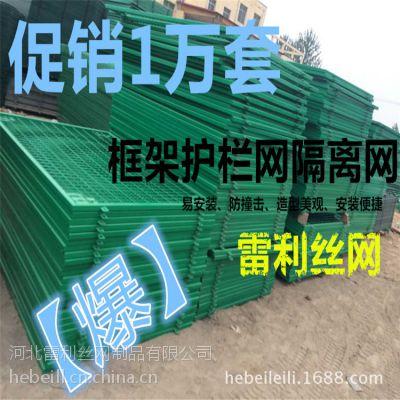 供应浙江温州杭州框架护栏网隔离栅 河北雷利批发公路隔离低碳钢丝镀锌护栏网