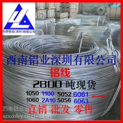 ly12铝线价格 西南铝线供应商 柳钉专用铝线 7075超硬度HV175合金铝线