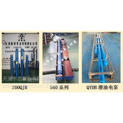四川成都高扬程地热井泵_外径116mm电潜泵机组_奥特泵业
