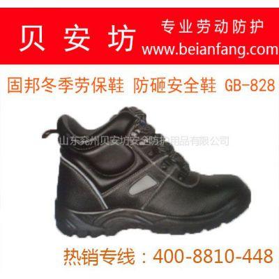 供应固邦冬季劳保鞋 防砸安全鞋 GB-828