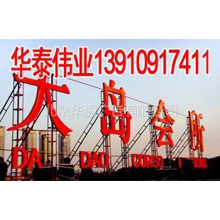 供应西城亚克力发光字13910917411亚克力发光字制作