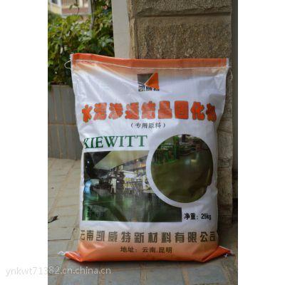 凯威特反应型水泥基硬化剂,混凝土密封固化剂,起灰起砂处理剂,渗透剂