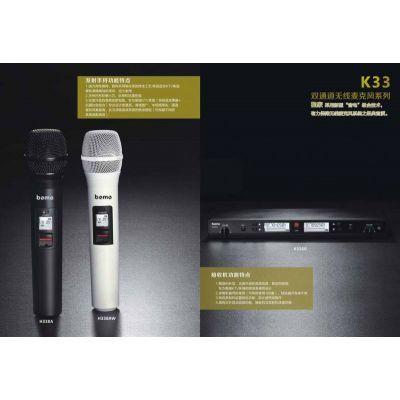 供应诚信供应商中国十大麦克风品牌bomo厂家提供H338A专业KTV麦克风
