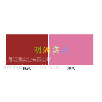 供应明洲实业环保颜料P.V.19 颜料紫RS 颜料紫19