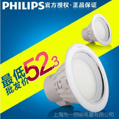 飞利浦总代理闪炫筒灯 2.5寸 led筒灯 4寸led筒灯批量出售