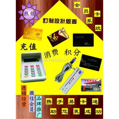 广州易卡通母婴店积分软件