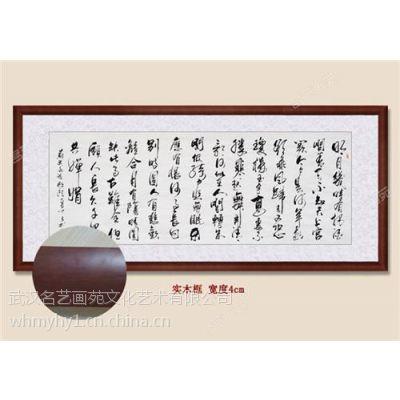 茶楼装饰书法字画、神农架书法字画、武汉名艺画框厂
