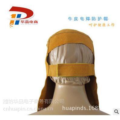 电焊帽牛皮劳保焊工护目头套 现货华品劳保厂家软皮焊接防护焊帽批发