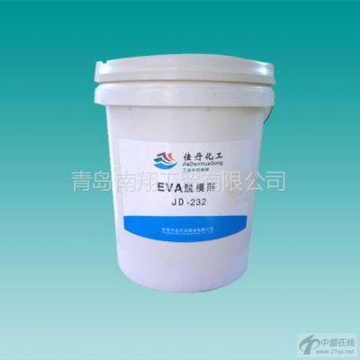 供应EVA专用脱模剂 水性脱模剂 EVA专用离型剂